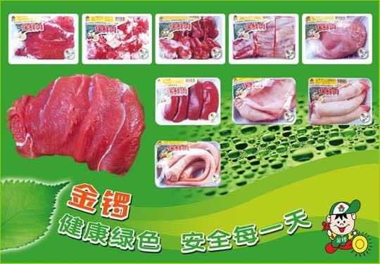 金锣保鲜肉广告