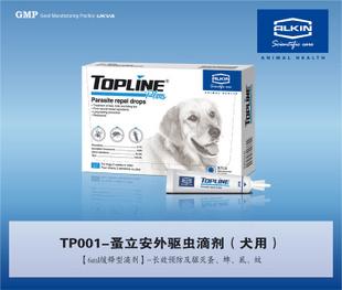 埃尔金-康盛宠物诊所-磐石康晟宠物诊所产品分类