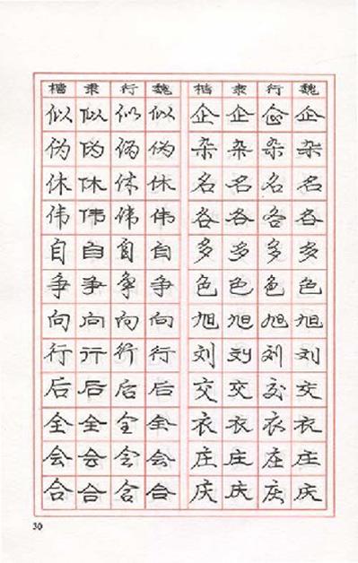 掌握汉字的基本笔画和偏旁部首